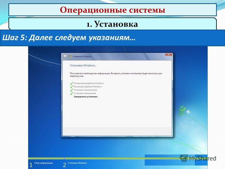 Операционные системы 1. Установка Шаг 5: Далее следуем указаниям…