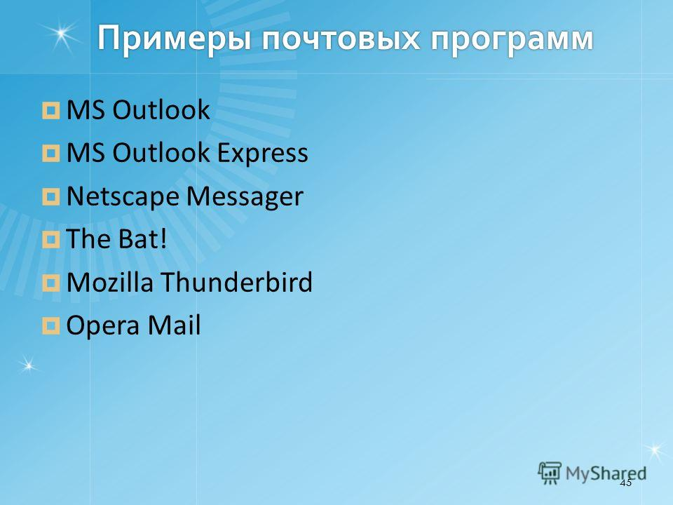 Примеры почтовых программ MS Outlook MS Outlook Express Netscape Messager The Bat! Mozilla Thunderbird Opera Mail 45