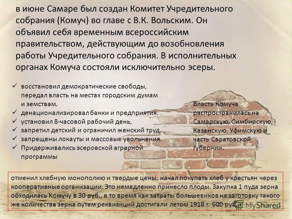 в июне Самаре был создан Комитет Учредительного собрания (Комуч) во главе с В.К. Вольским. Он объявил себя временным всероссийским правительством, действующим до возобновления работы Учредительного собрания. В исполнительных органах Комуча состояли и