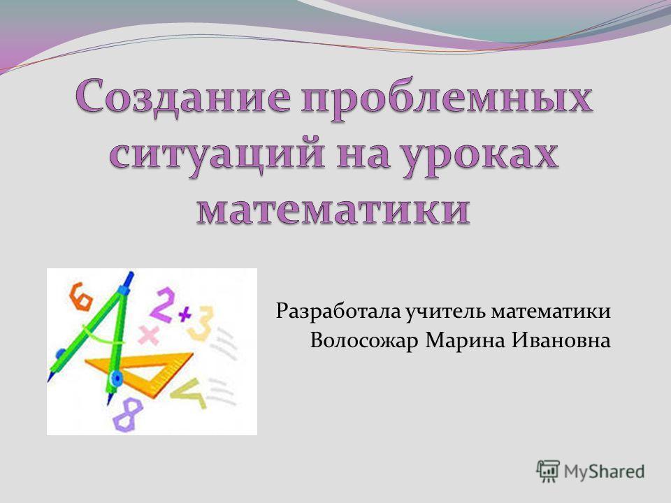 Учитель математики москва