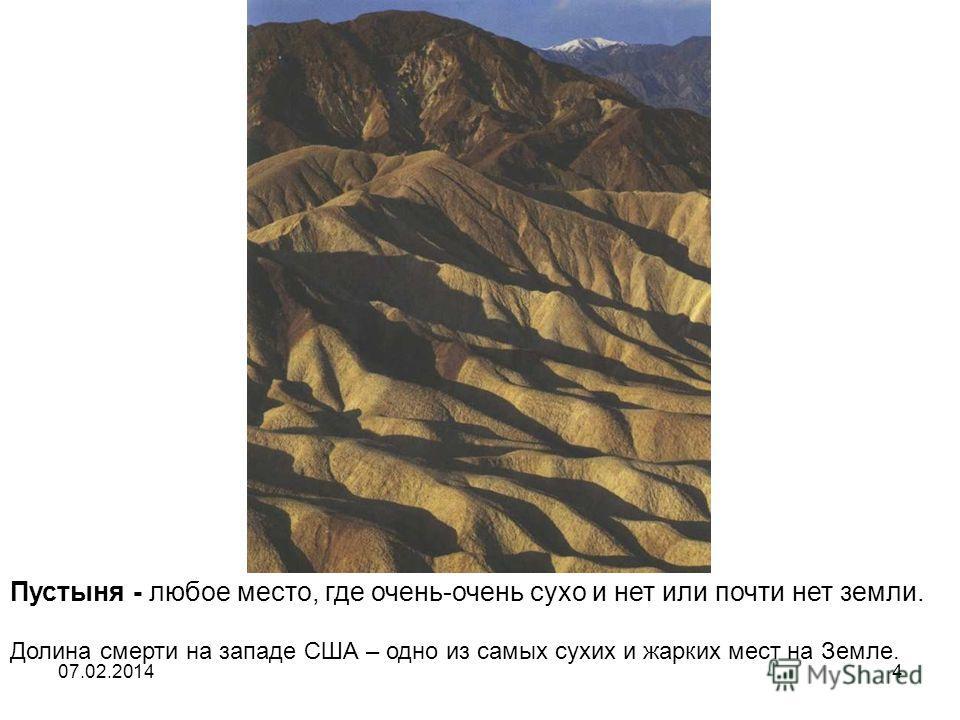 Пустыня - любое место, где очень-очень сухо и нет или почти нет земли. Долина смерти на западе США – одно из самых сухих и жарких мест на Земле. Пустыней называется любое место, где очень-очень сухо и нет или почти нет земли. Долина смерти на западе