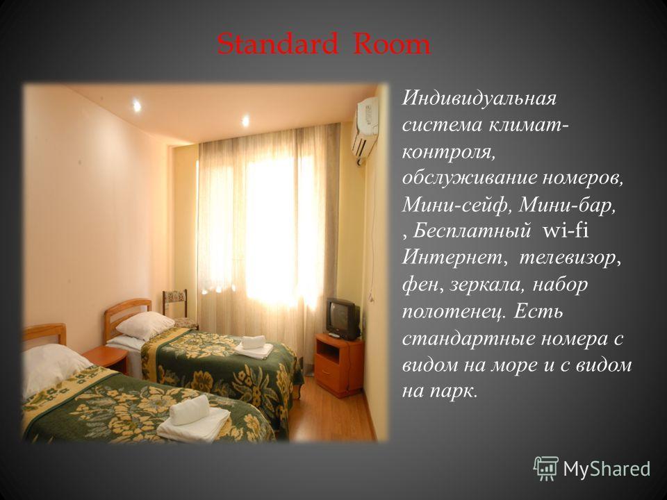 Standard Room Индивидуальная система климат - контроля, обслуживание номеров, Мини - сейф, Мини - бар,, Бесплатный wi-fi Интернет, телевизор, фен, зеркала, набор полотенец. Есть стандартные номера с видом на море и с видом на парк.