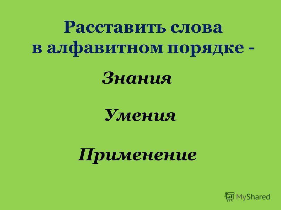 Расставить слова в алфавитном порядке - Знания Умения Применение