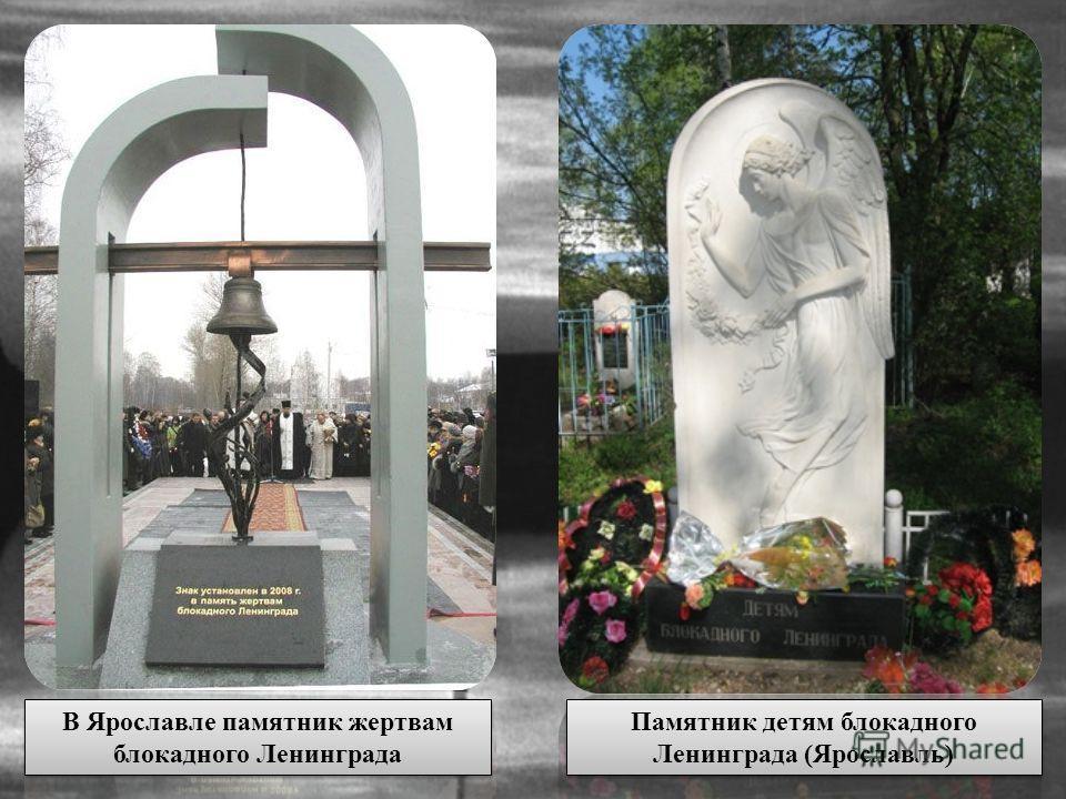 В Ярославле памятник жертвам блокадного Ленинграда Памятник детям блокадного Ленинграда (Ярославль)