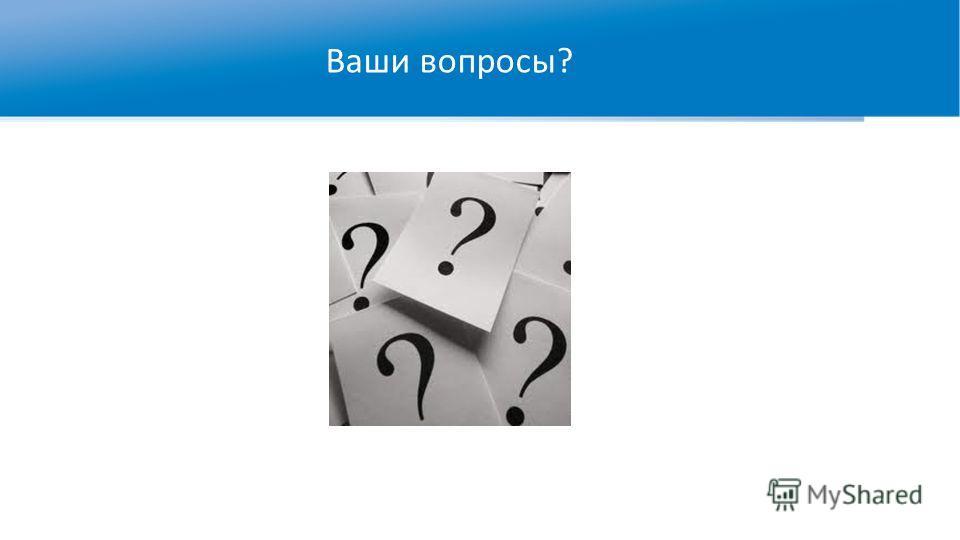 Ваши вопросы?