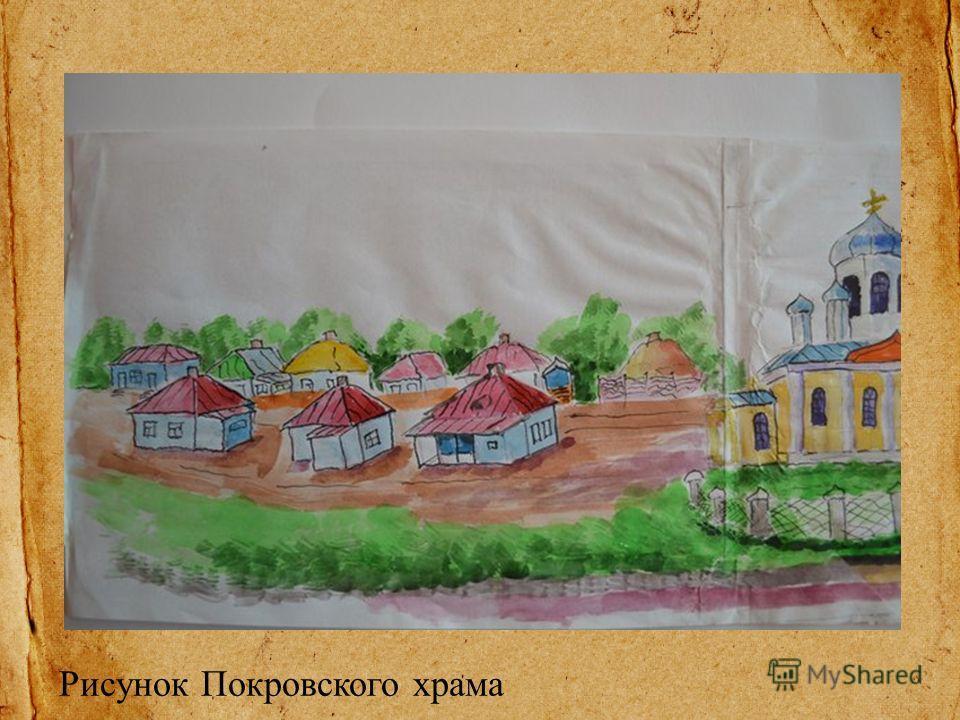 Рисунок Покровского храма