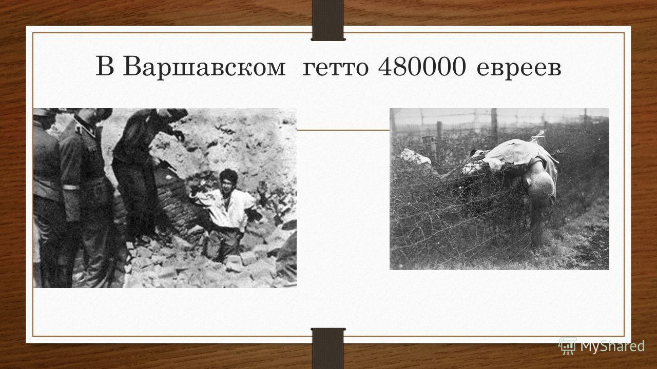В Варшавском гетто 480000 евреев
