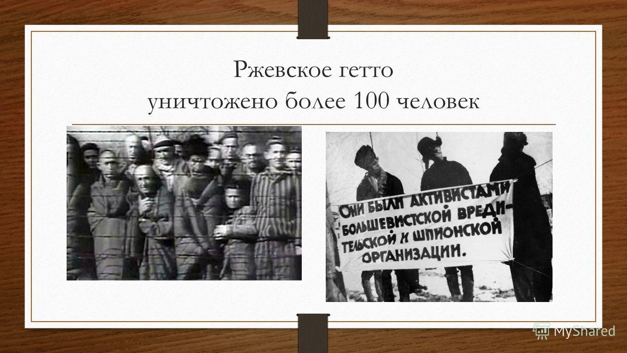 Ржевское гетто уничтожено более 100 человек