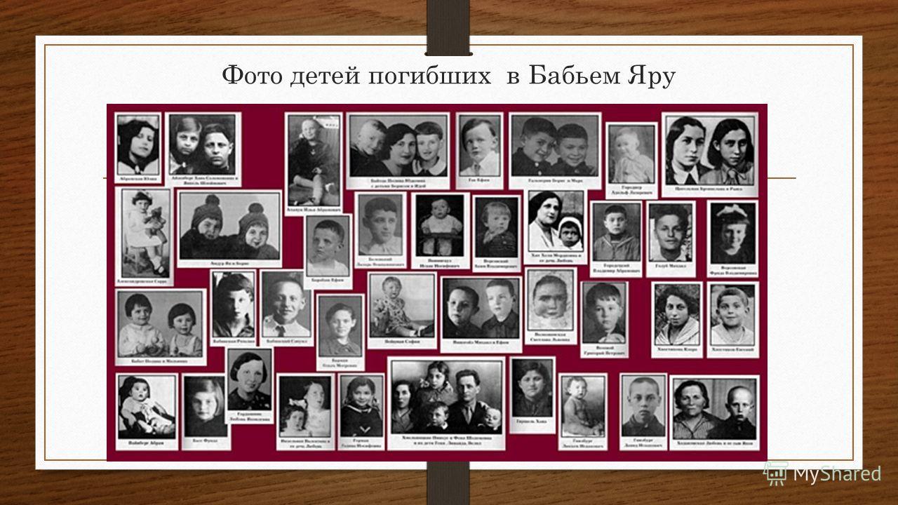 Фото детей погибших в Бабьем Яру