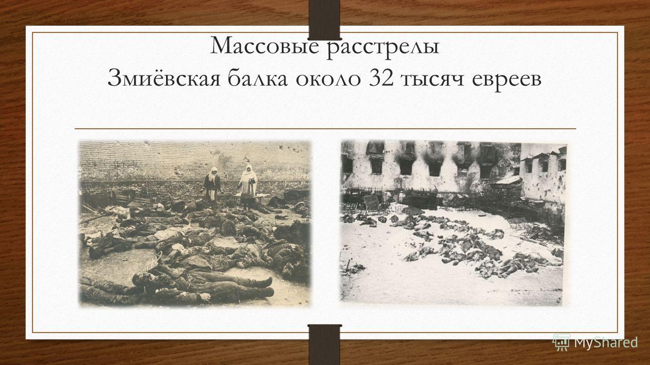 Массовые расстрелы Змиёвская балка около 32 тысяч евреев