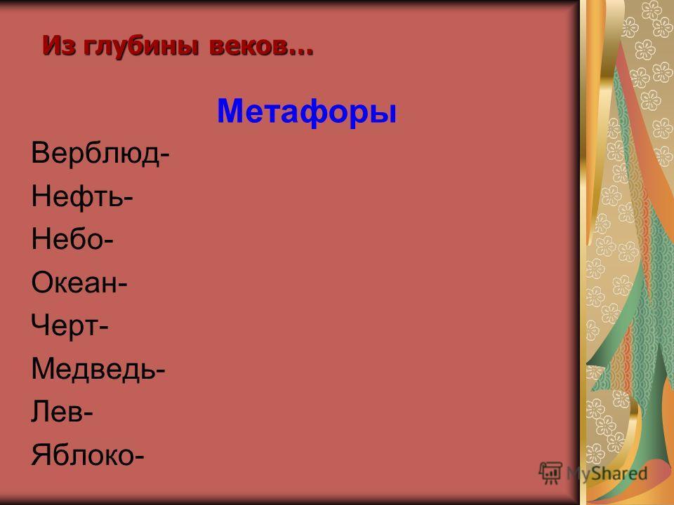 Метафоры Верблюд- Нефть- Небо- Океан- Черт- Медведь- Лев- Яблоко- Из глубины веков…