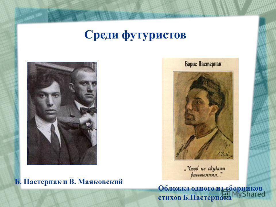 Среди футуристов Б. Пастернак и В. Маяковский Обложка одного из сборников стихов Б.Пастернака