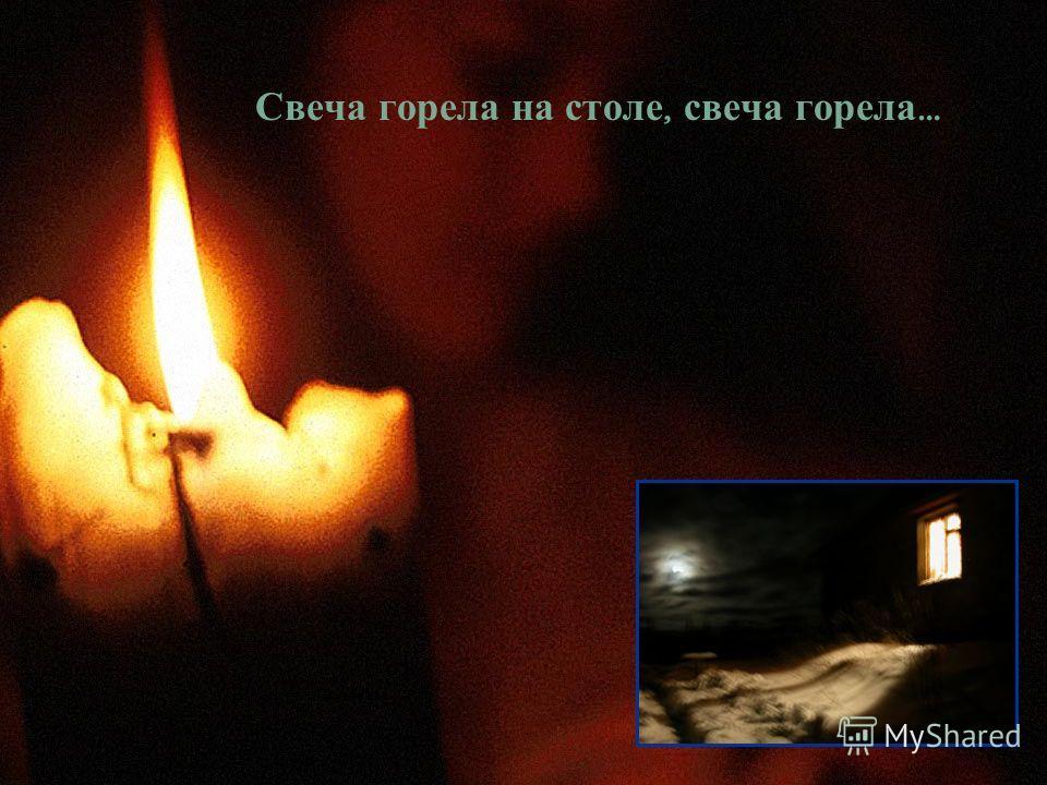 Свеча горела на столе, свеча горела …