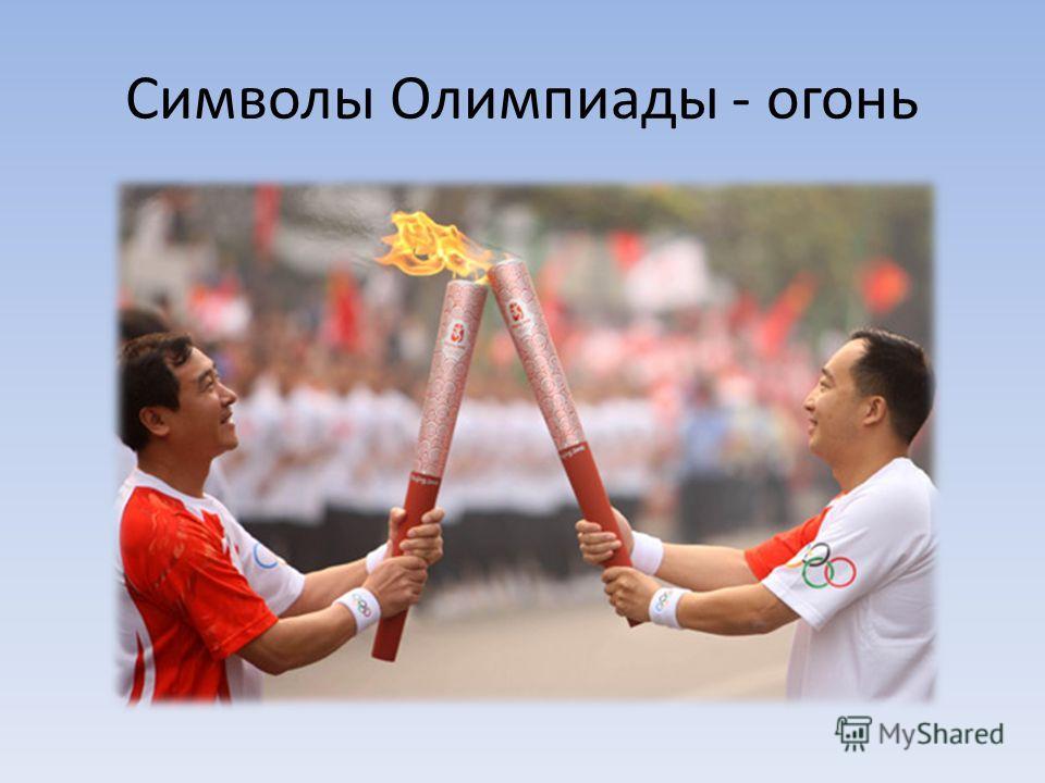 Символы Олимпиады - огонь