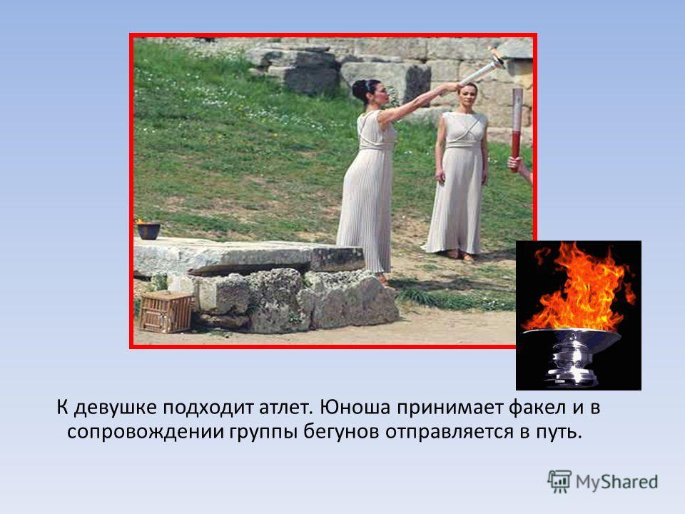 К девушке подходит атлет. Юноша принимает факел и в сопровождении группы бегунов отправляется в путь.
