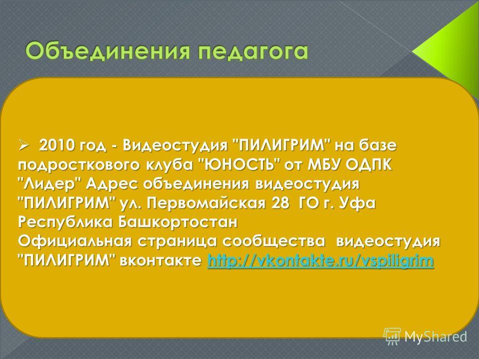 2010 год - Видеостудия