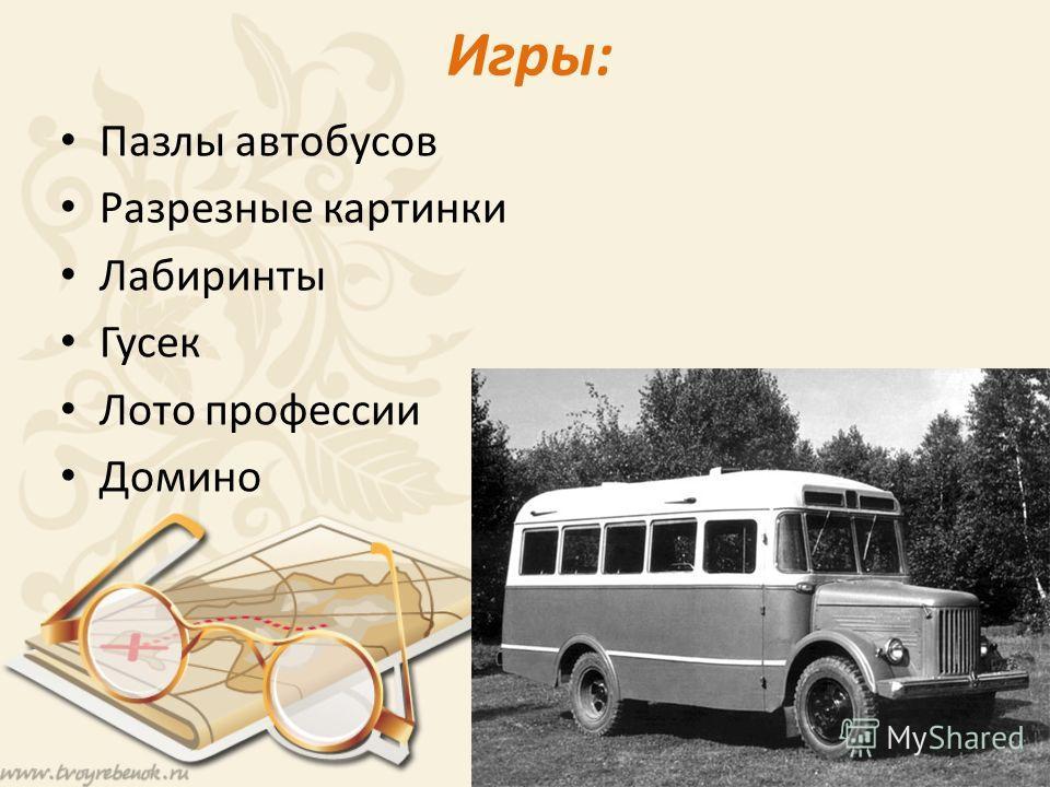 Игры: Пазлы автобусов Разрезные картинки Лабиринты Гусек Лото профессии Домино