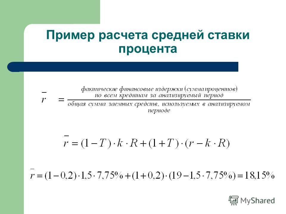 Пример расчета средней ставки процента