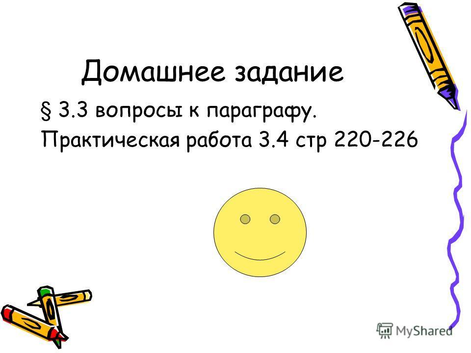 Домашнее задание § 3.3 вопросы к параграфу. Практическая работа 3.4 стр 220-226