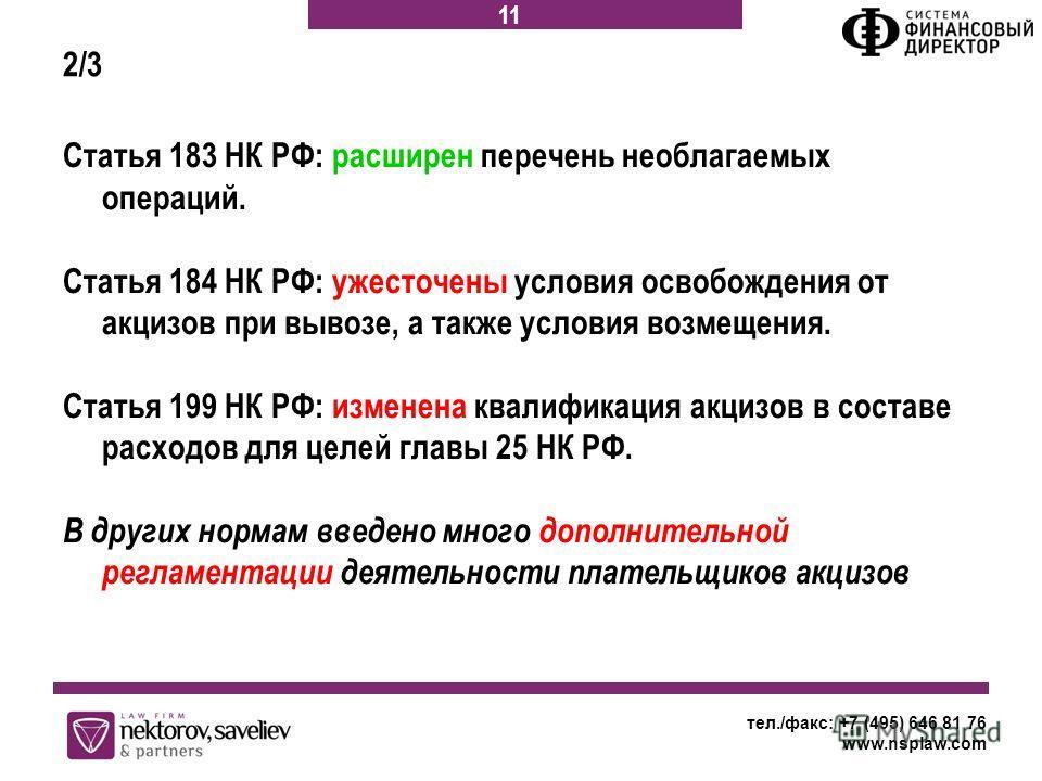 Статья 183 НК РФ: расширен перечень необлагаемых операций. Статья 184 НК РФ: ужесточены условия освобождения от акцизов при вывозе, а также условия возмещения. Статья 199 НК РФ: изменена квалификация акцизов в составе расходов для целей главы 25 НК Р