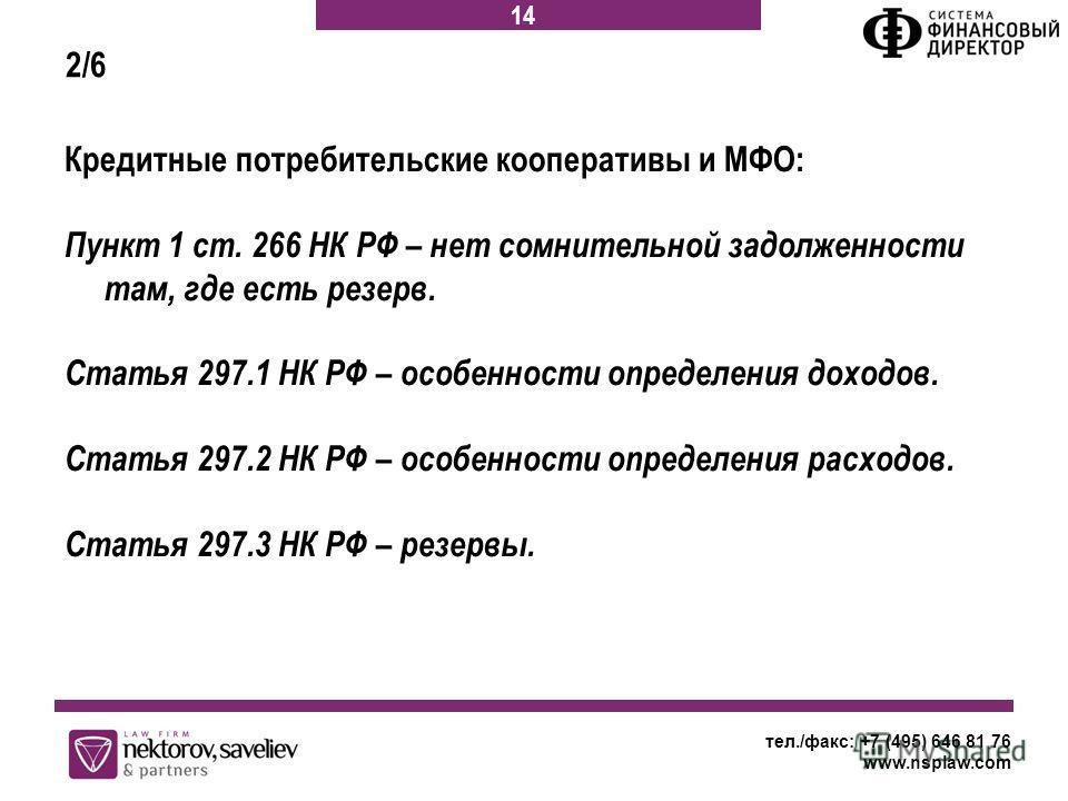 Кредитные потребительские кооперативы и МФО: Пункт 1 ст. 266 НК РФ – нет сомнительной задолженности там, где есть резерв. Статья 297.1 НК РФ – особенности определения доходов. Статья 297.2 НК РФ – особенности определения расходов. Статья 297.3 НК РФ