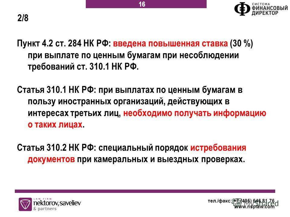 Пункт 4.2 ст. 284 НК РФ: введена повышенная ставка (30 %) при выплате по ценным бумагам при несоблюдении требований ст. 310.1 НК РФ. Статья 310.1 НК РФ: при выплатах по ценным бумагам в пользу иностранных организаций, действующих в интересах третьих