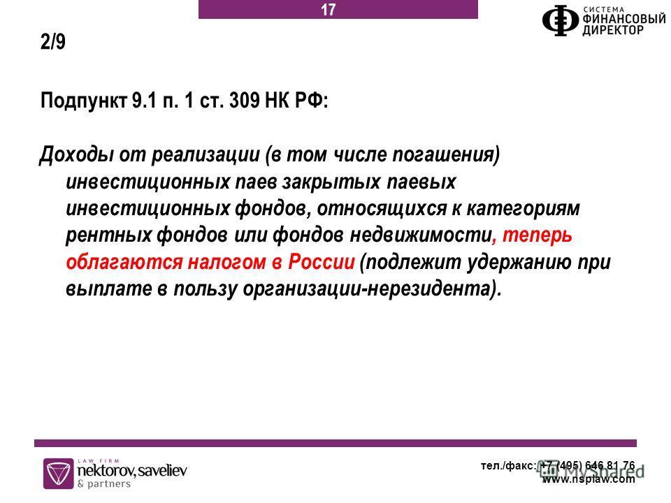 Подпункт 9.1 п. 1 ст. 309 НК РФ: Доходы от реализации (в том числе погашения) инвестиционных паев закрытых паевых инвестиционных фондов, относящихся к категориям рентных фондов или фондов недвижимости, теперь облагаются налогом в России (подлежит уде