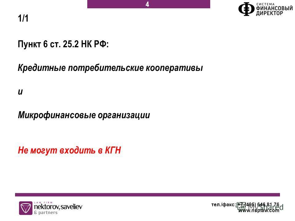Пункт 6 ст. 25.2 НК РФ: Кредитные потребительские кооперативы и Микрофинансовые организации Не могут входить в КГН тел./факс: +7 (495) 646 81 76 www.nsplaw.com 4 1/1