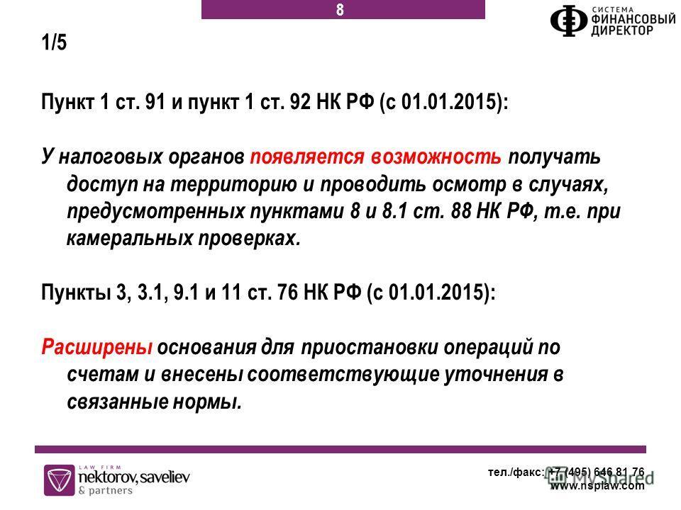 Пункт 1 ст. 91 и пункт 1 ст. 92 НК РФ (с 01.01.2015): У налоговых органов появляется возможность получать доступ на территорию и проводить осмотр в случаях, предусмотренных пунктами 8 и 8.1 ст. 88 НК РФ, т.е. при камеральных проверках. Пункты 3, 3.1,