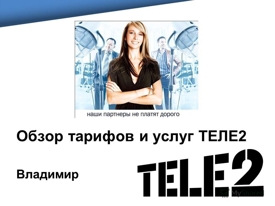 Обзор тарифов и услуг ТЕЛЕ2 Владимир