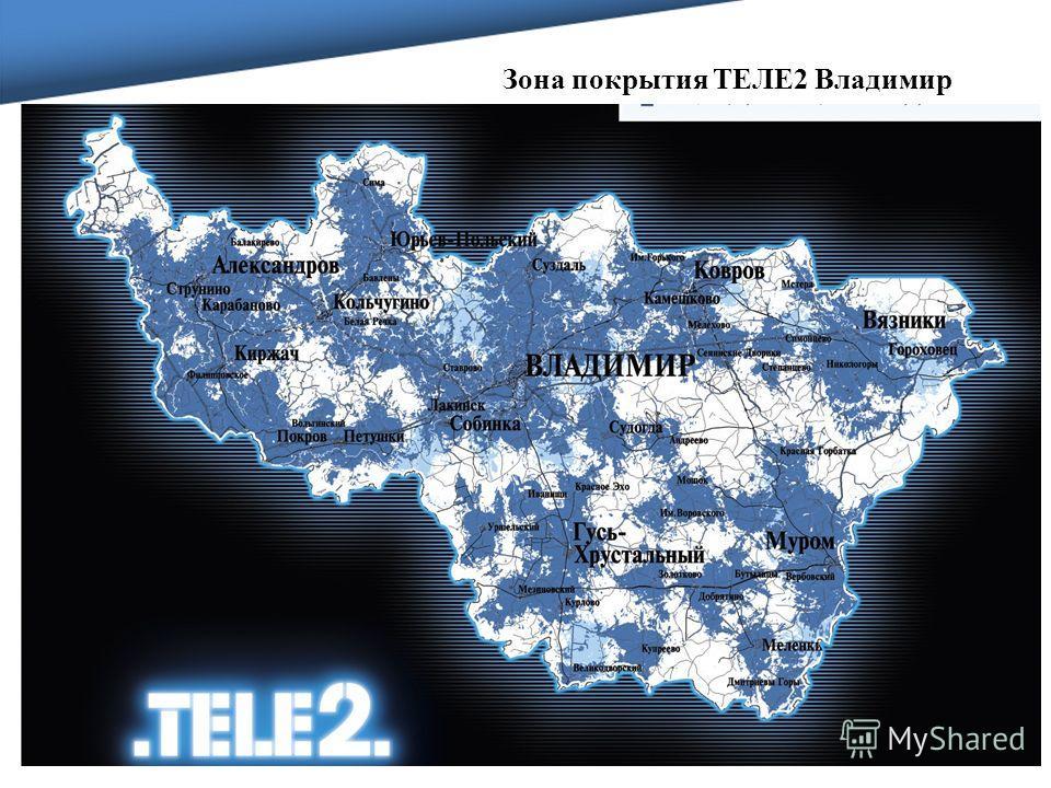 Зона покрытия ТЕЛЕ2 Владимир