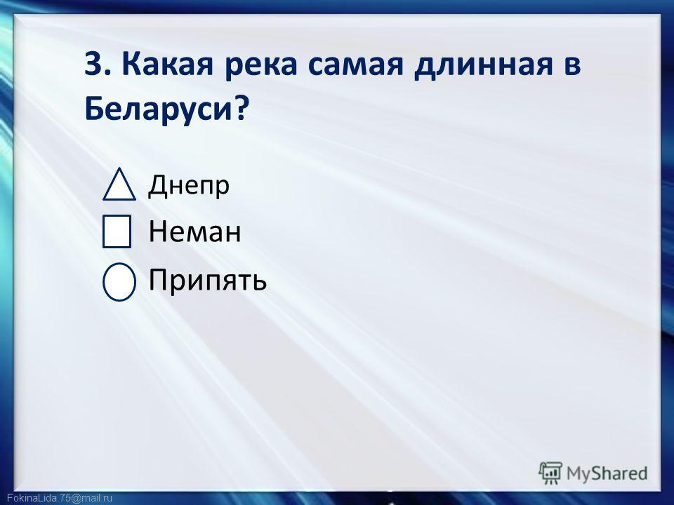 FokinaLida.75@mail.ru 3. Какая река самая длинная в Беларуси? Днепр Неман Припять