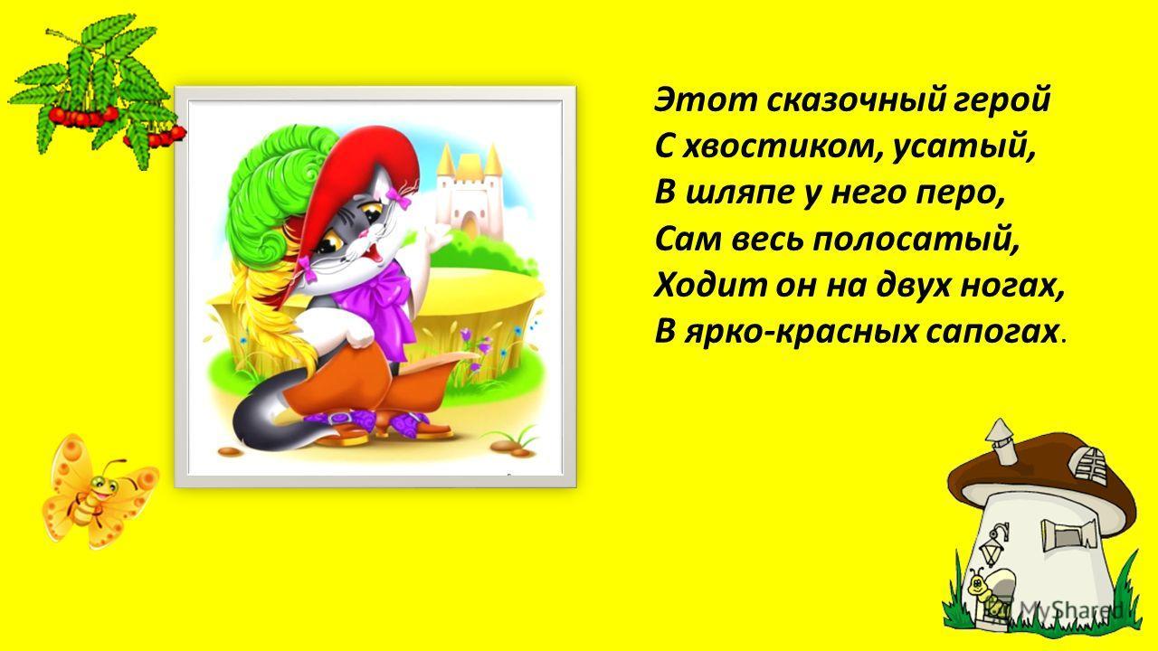 Ой! Лиса, Лиса, Лиса, Обманула Журавля, Но не знала, что Журавль, Тоже очень хитрый малый.
