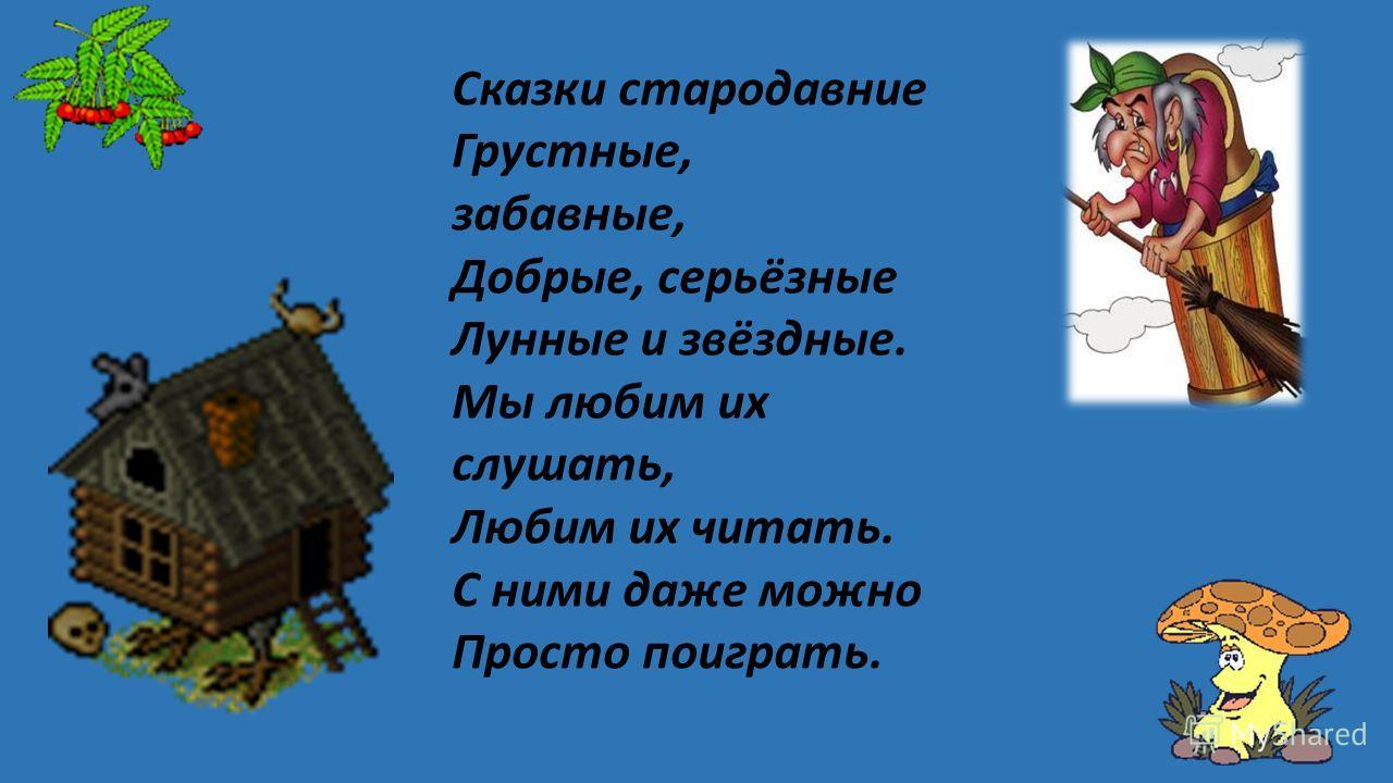 В гостях у сказки Викторина Воспитатель Буланова Елена Владимировна