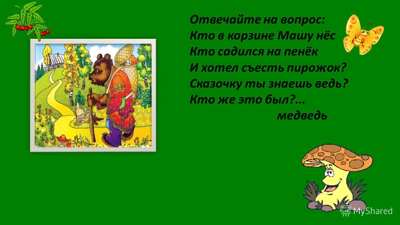 И в пути он песню пел. Съесть его хотел зайчишка, Серый волк и бурый мишка. А когда малыш в лесу Встретил рыжую лису, От неё уйти не смог. Что за сказка?...