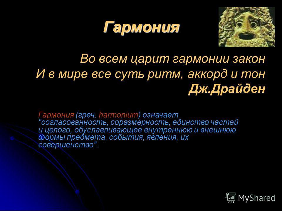 Гармония Во всем царит гармонии закон И в мире все суть ритм, аккорд и тон Дж.Драйден Гармония (греч. harmonium) означает
