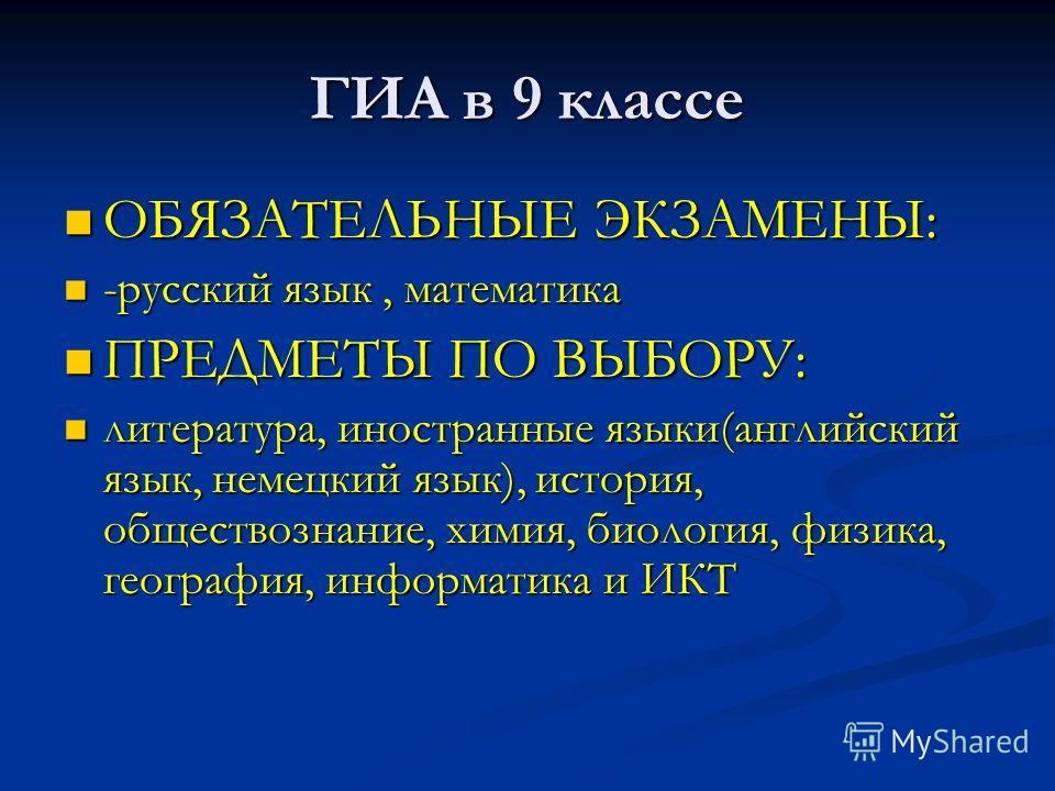 ГИА в 9 классе ОБЯЗАТЕЛЬНЫЕ ЭКЗАМЕНЫ: ОБЯЗАТЕЛЬНЫЕ ЭКЗАМЕНЫ: -русский язык, математика -русский язык, математика ПРЕДМЕТЫ ПО ВЫБОРУ: ПРЕДМЕТЫ ПО ВЫБОРУ: литература, иностранные языки(английский язык, немецкий язык), история, обществознание, химия, би