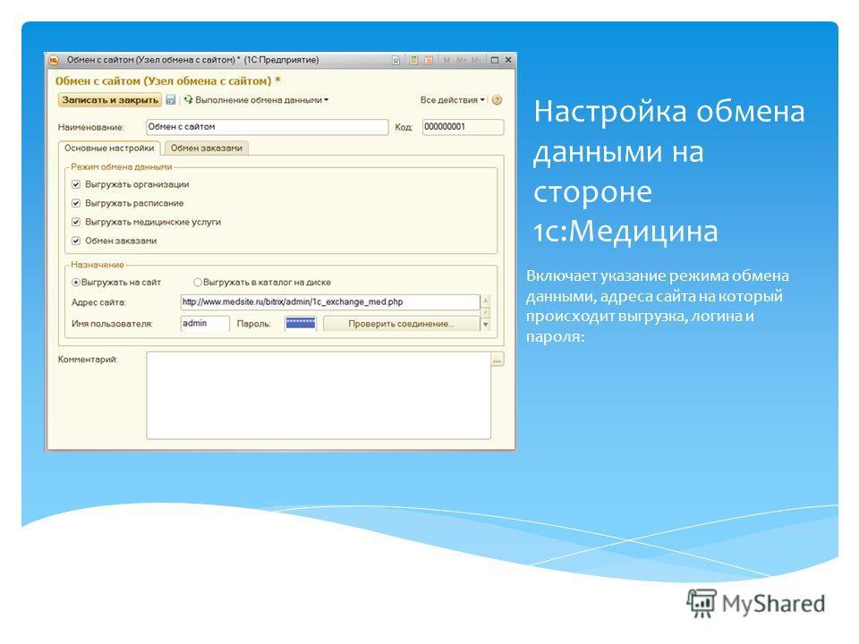 Настройка обмена данными на стороне 1с:Медицина Включает указание режима обмена данными, адреса сайта на который происходит выгрузка, логина и пароля: