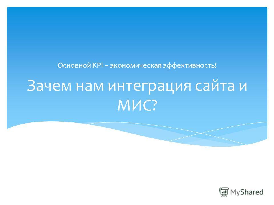 Зачем нам интеграция сайта и МИС? Основной KPI – экономическая эффективность!
