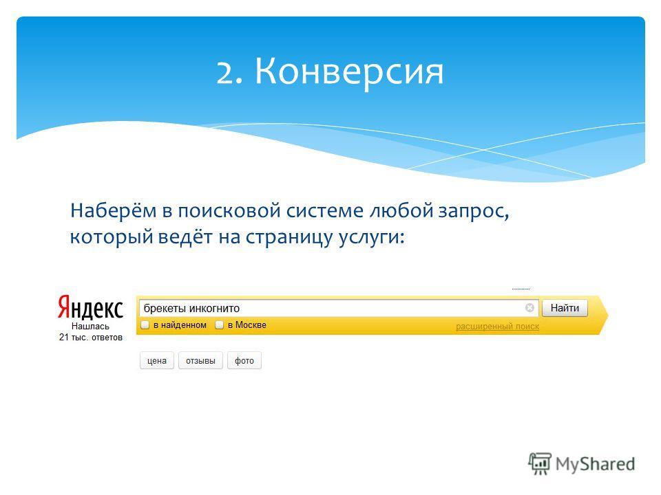 Наберём в поисковой системе любой запрос, который ведёт на страницу услуги: 2. Конверсия
