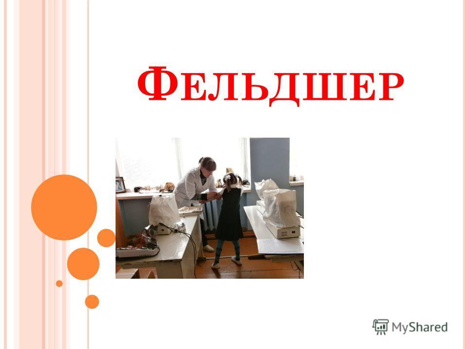 Ф ЕЛЬДШЕР