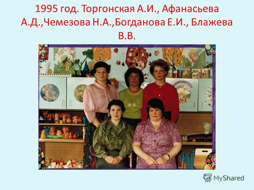 1995 год. Торгонская А.И., Афанасьева А.Д.,Чемезова Н.А.,Богданова Е.И., Блажева В.В.