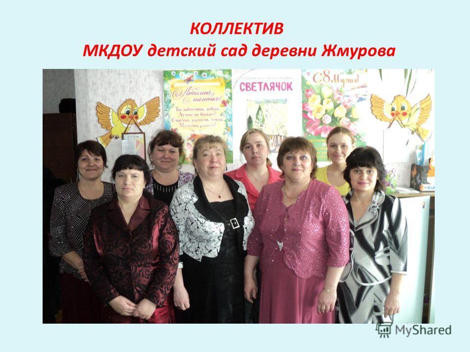 КОЛЛЕКТИВ МКДОУ детский сад деревни Жмурова