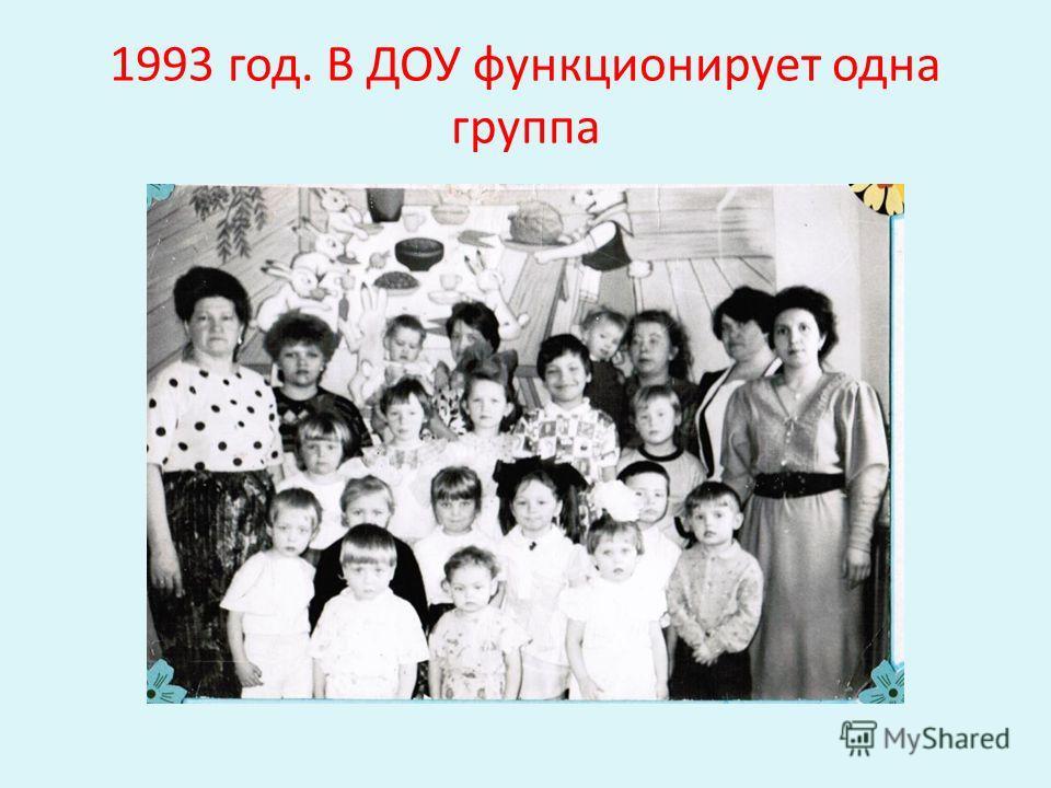 1993 год. В ДОУ функционирует одна группа