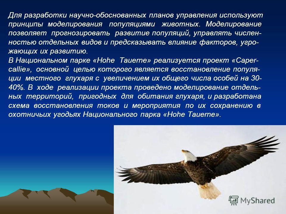 Для разработки научно-обоснованных планов управления используют принципы моделирования популяциями животных. Моделирование позволяет прогнозировать развитие популяций, управлять числен- ностью отдельных видов и предсказывать влияние факторов, угро- ж