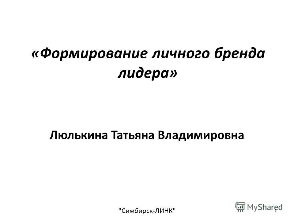 «Формирование личного бренда лидера» Люлькина Татьяна Владимировна 1 Симбирск-ЛИНК