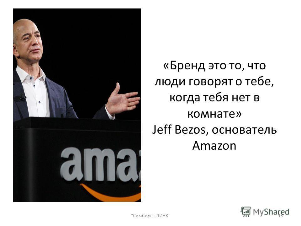 «Бренд это то, что люди говорят о тебе, когда тебя нет в комнате» Jeff Bezos, основатель Amazon Симбирск-ЛИНК13