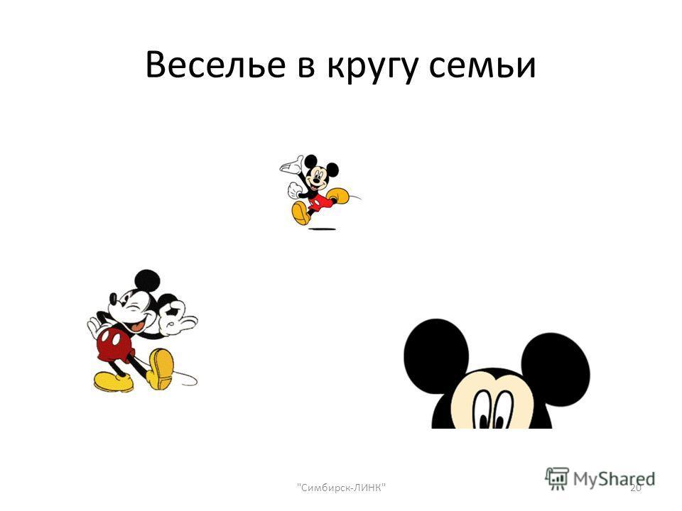 Веселье в кругу семьи Симбирск-ЛИНК20