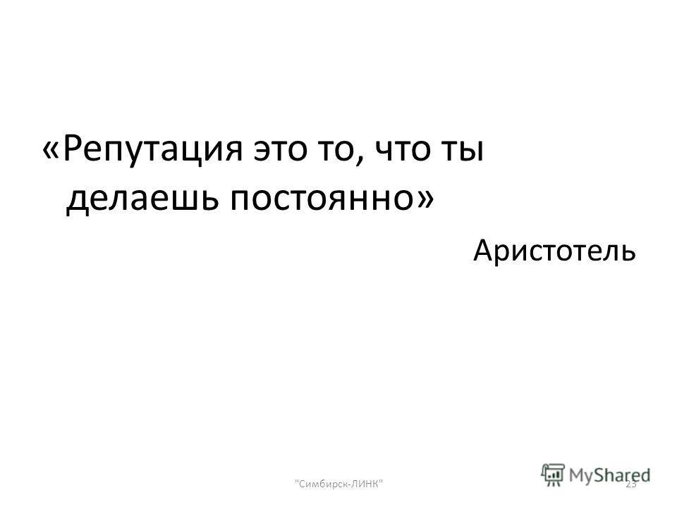 «Репутация это то, что ты делаешь постоянно» Аристотель Симбирск-ЛИНК23