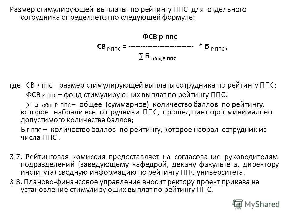 Размер стимулирующей выплаты по рейтингу ППС для отдельного сотрудника определяется по следующей формуле: ФСВ р ппс СВ Р ППС = --------------------------- * Б Р ППС, Б общ Р ППС где СВ Р ППС – размер стимулирующей выплаты сотрудника по рейтингу ППС;
